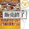 <販売終了>【パネもく!】選べる全国有名レストラン SELECT20(ペア)(A4パネル付)[当日出荷可]