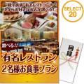 【パネもく!】選べる全国有名レストラン SELECT20(ペア)(A3パネル付)[当日出荷可]
