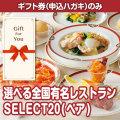 【ギフト券】選べる全国有名レストラン SELECT20(ペア)[当日出荷可]
