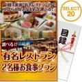 【パネもく!】選べる全国有名レストラン SELECT20(ペア)(A4パネル付)[当日出荷可]