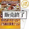 【パネもく!】選べる全国有名レストラン 人気プラン(ペア)(A4パネル付)[当日出荷可]