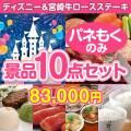 ディズニーチケット&宮崎牛10点セット[送料無料・全て目録パネル付]