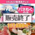 USJチケット&32型液晶テレビ 10点セット