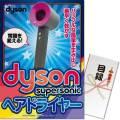 【パネもく!】dyson Supersonicヘアードライヤー(A3パネル付)[当日出荷可]