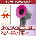 <在庫限定><入荷予定>【ギフト券】dyson Supersonicヘアードライヤー[当日出荷可]