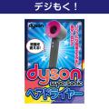 【デジもく!】dyson Supersonicヘアードライヤー(パネル・目録無し)