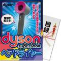 <在庫限定>【パネもく!】dyson Supersonicヘアードライヤー(A4パネル付)[当日出荷可]