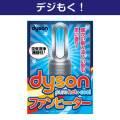 【デジもく!】dyson Pure Hot + Cool (パネル・目録無し)[当日メール納品可・送料無し]