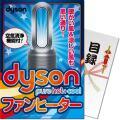 【パネもく!】dyson Pure Hot + Cool (A4パネル付)[当日出荷可]
