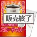 【パネもく!】TWINBIRDスロークッカー(A4パネル付)[当日出荷可]