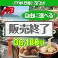 <内容が選べるまとめ買い景品5点セット>目玉:JTB旅行券(1万円)