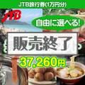 <内容が選べるまとめ買い景品5点セット>/jtb-10 目玉:JTB旅行券(1万円)[送料無料・全品目録パネル付・当日出荷可]