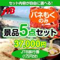 <内容が選べるまとめ買い景品5点セット>/jtb-10 目玉:JTB旅行券(1万円)