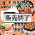 <内容が選べるまとめ買い景品5点セット>目玉:Kindle Fire HDX