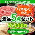 <内容が選べるまとめ買い景品5点セット>/ss-119-a3 目玉:松阪牛 特盛り1kg