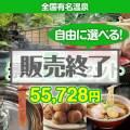 <販売終了><内容が選べるまとめ買い景品5点セット>/onsen-yado4-a3 目玉:全国有名温泉ペア宿泊プラン[送料無料・全品目録パネル付・当日出荷可]