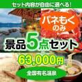 <内容が選べるまとめ買い景品5点セット>/onsen-yado4-a3 目玉:全国有名温泉ペア宿泊プラン