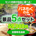 <内容が選べるまとめ買い景品5点セット>/onsen-yado4-a3 目玉:全国有名温泉ペア宿泊プラン[送料無料・全品目録パネル付・当日出荷可]