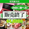 <販売終了><内容が選べるまとめ買い景品10点セット>/ntd3ds-a3 目玉:任天堂3DS[送料無料・全品目録パネル付・当日出荷可]