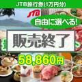 <内容が選べるまとめ買い景品10点セット>目玉:JTB旅行券(1万円)