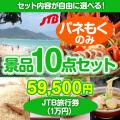 <内容が選べるまとめ買い景品10点セット>/jtb-10 目玉:JTB旅行券(1万円)