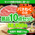 <内容が選べるまとめ買い景品10点セット>/ss-119-a3 目玉:松阪牛 特盛り1kg