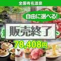 <販売終了><内容が選べるまとめ買い景品10点セット>/onsen-yado4-a3 目玉:全国有名温泉ペア宿泊プラン[送料無料・全品目録パネル付・当日出荷可]
