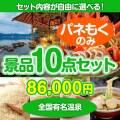 <内容が選べるまとめ買い景品10点セット>/onsen-yado4-a3 目玉:全国有名温泉ペア宿泊プラン