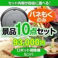 <内容が選べるまとめ買い景品10点セット>/roomba620-a3 目玉:ロボット掃除機ルンバ