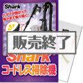 Shark コードレス掃除機