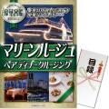 【パネもく!】豪華客船マリーンルージュペアディナークルージング(A3パネル付)[当日出荷可]