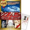 【パネもく!】豪華客船シンフォニーペアディナークルージング(A3パネル付)[当日出荷可]