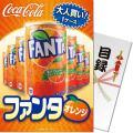 大人買い!ファンタオレンジ
