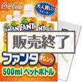大人買い!ファンタオレンジ500mlPET