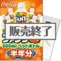 ファンタオレンジ500mlPET半年分