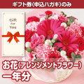 【ギフト券】お花(アレンジメントフラワー)一年分[当日出荷可]