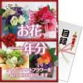 【パネもく!】お花(アレンジメントフラワー)一年分(A4パネル付)[当日出荷可]