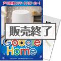 【パネもく!】Google Home(A4パネル付)[当日出荷可]