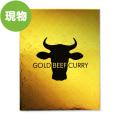 【賞味期限2020/7/2の為特価!】ゴールドビーフカレー【現物】