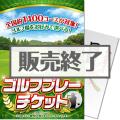 GDO ゴルフ プレーチケット(2万円分)