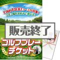 GDO ゴルフ プレーチケット(5千円分)
