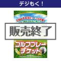【デジもく!】GDO ゴルフ プレーチケット(5千円分)(パネル・目録無し)[当日メール納品可・送料無し]