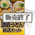 【パネもく!】讃岐うどん銘店セット(A4パネル付)[当日出荷可]