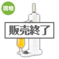 <在庫かぎり>スタンドビールサーバー(ホワイト)【現物】