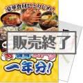 【パネもく!】豪華食材ひとりじめ!肉・海鮮・スイーツ1年分 花コース