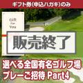 【ギフト券】選べる全国有名ゴルフ場プレーご招待Part4[当日出荷可]