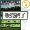 【パネもく!】選べる全国有名ゴルフ場プレーご招待Part4(A4パネル付)[当日出荷可]