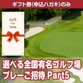 【ギフト券】選べる全国有名ゴルフ場プレーご招待Part5[当日出荷可]