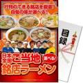 【パネもく!】選べる!日本全国ご当地銘店ラーメン(A4パネル付)[当日出荷可]