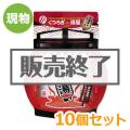 <在庫かぎり>あっため亭 ジンジャーの香り10個セット【現物】